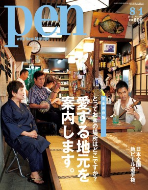 Pen8月号 日本・全国地ビール選手権