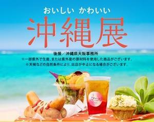 おいしいかわいい沖縄展_1.jpg