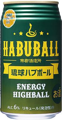 habuball200.jpg