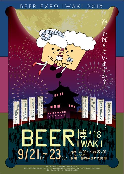 iwaki2018.png