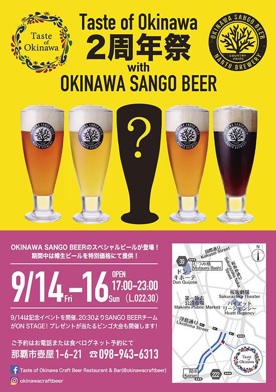 Taste of Okinawa 2周年祭